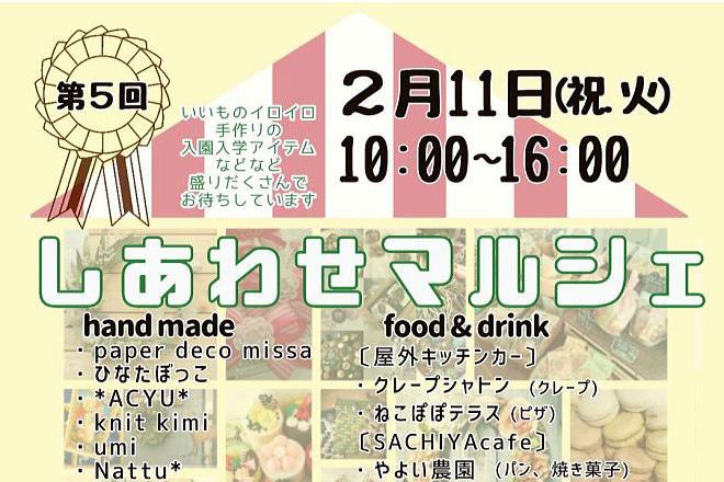 Shiawaseya-【マルシェ】2/11(祝・火)は、『第5回しあわせマルシェ』を開催!!
