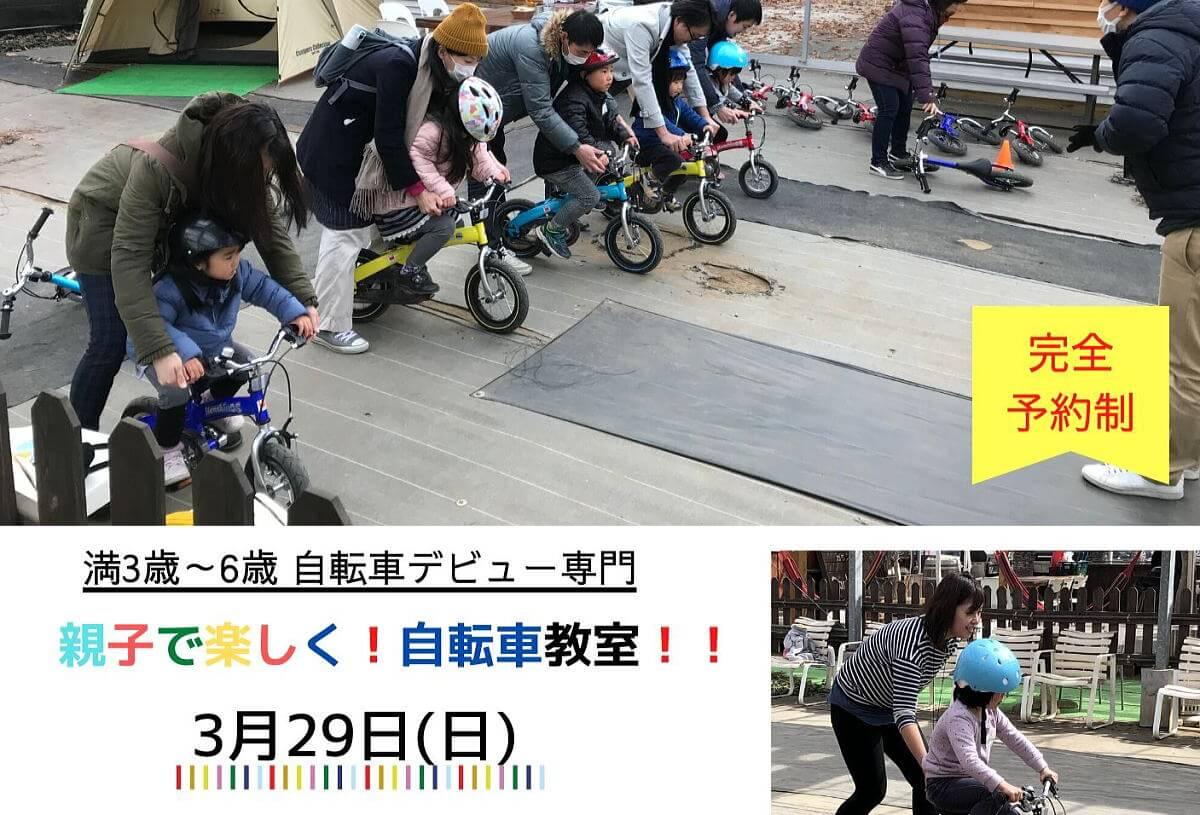 Shiawaseya-3/29(日)は、『親子で楽しく!自転車教室!!』を開催します!!