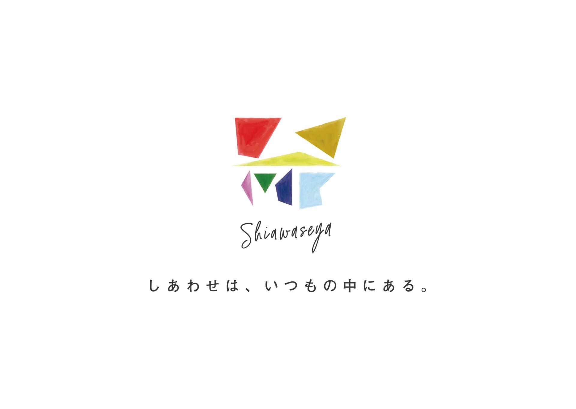 Shiawaseya-【お知らせ】HPリニューアルに伴うお知らせとメールアドレス変更