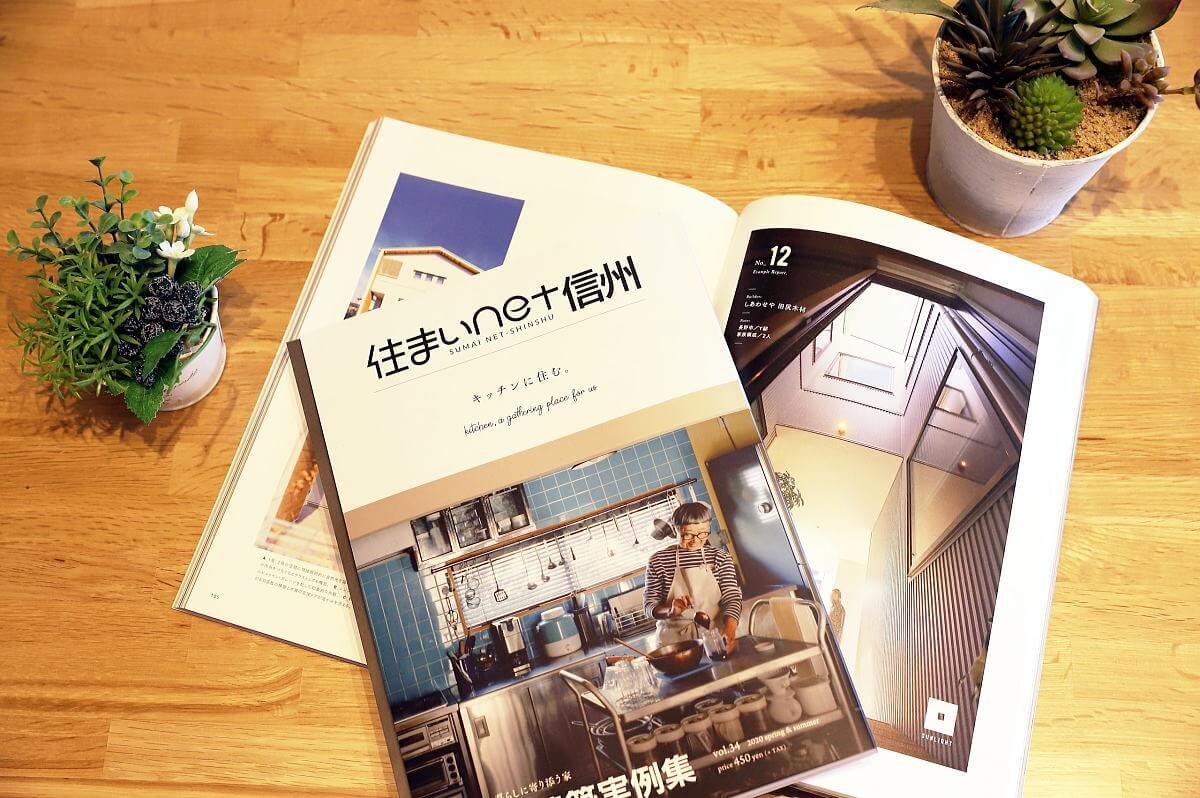 Shiawaseya-「住まいnet信州」にしあわせやの「設計士Yの家」が掲載!!
