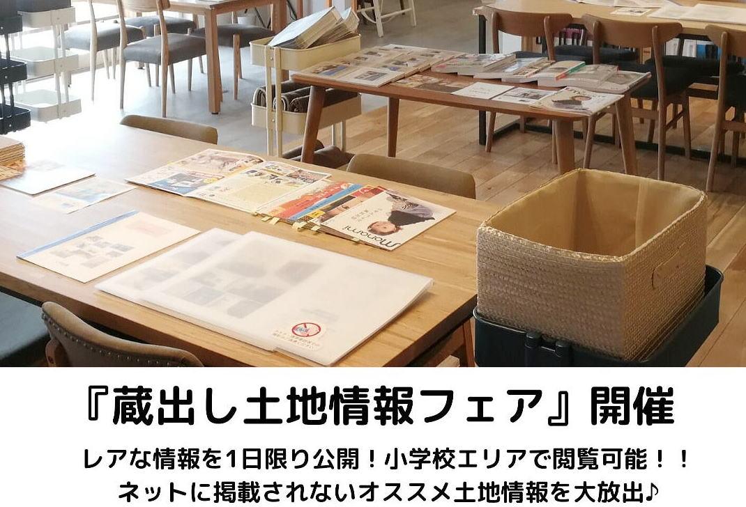 Shiawaseya-【イベント】3/1(日)は、エスタシア×しあわせやコラボ企画!『蔵出し土地情報フェア』開催!!