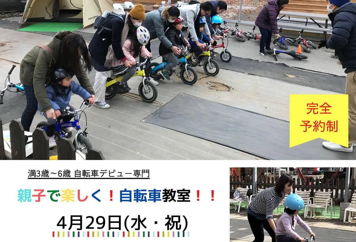 Shiawaseya-【イベント中止】4/29(祝水)は、『親子で楽しく!自転車教室!!』を開催します!!