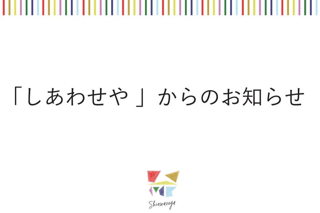 Shiawaseya-水廻り商品の特長紹介動画を公開!