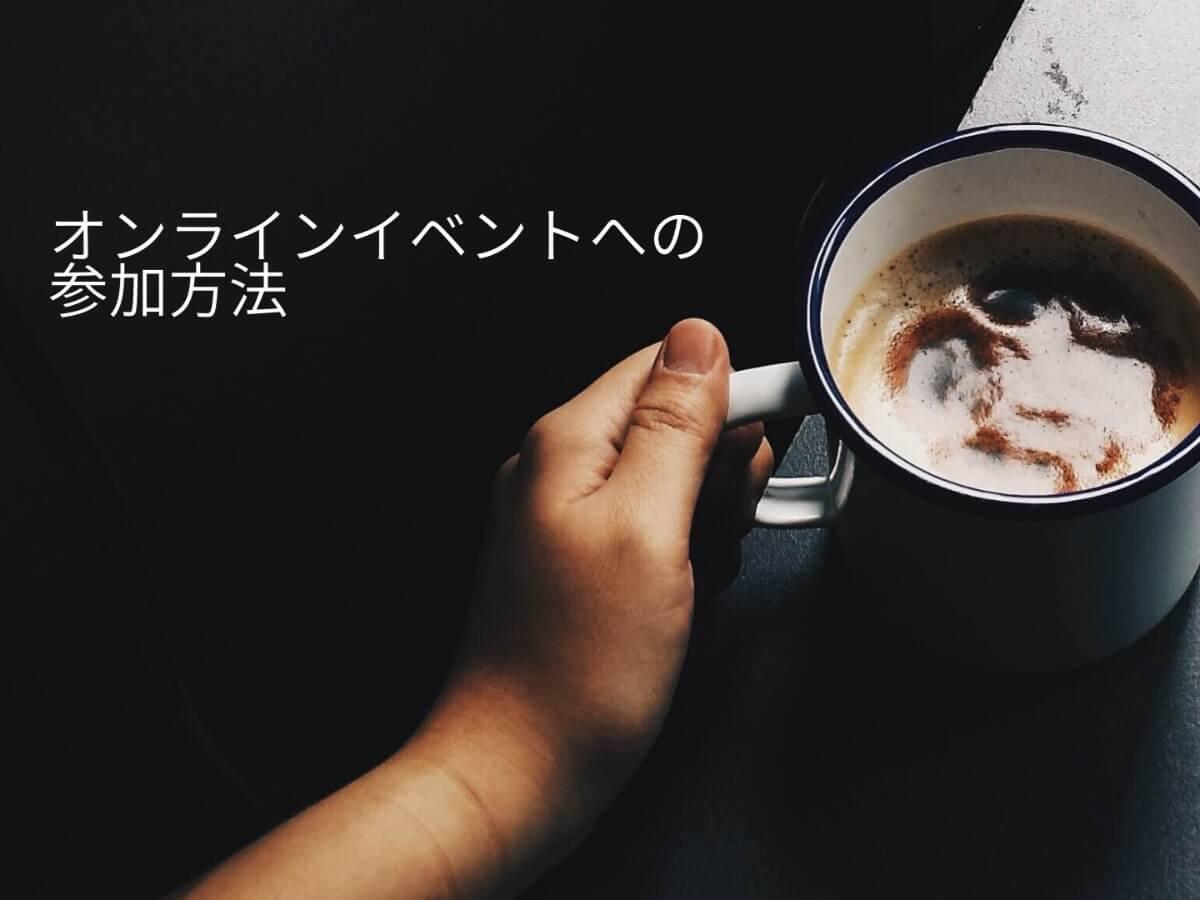 Shiawaseya-オンラインイベントへの参加方法