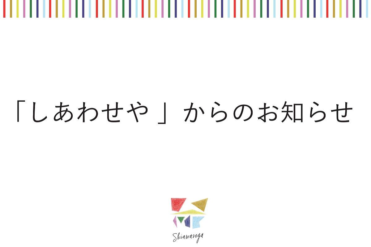 Shiawaseya-田植えイベントの開催中止について