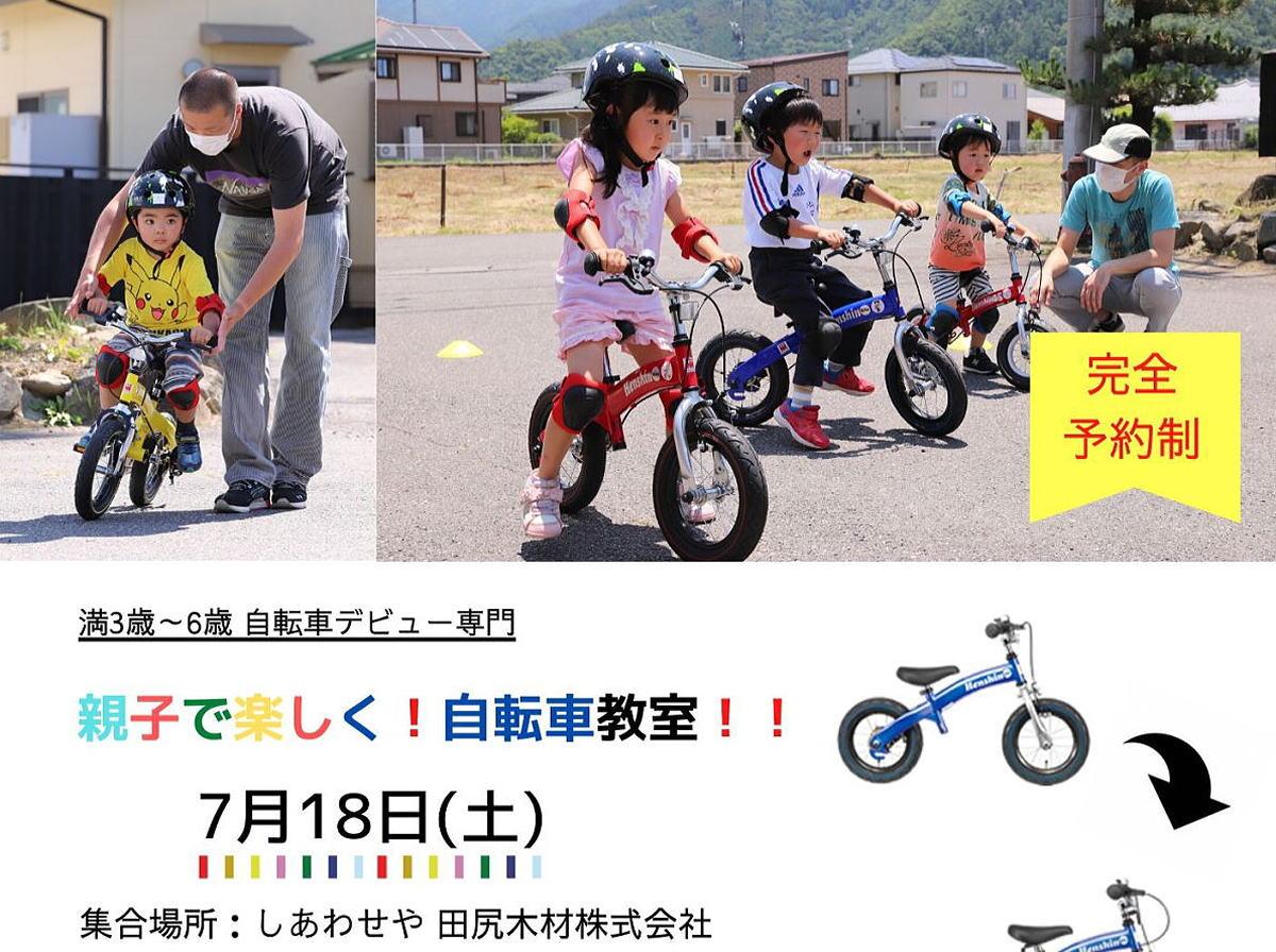 Shiawaseya-【イベント】7/18(土)、『親子で楽しく!自転車教室!!』を開催決定!!