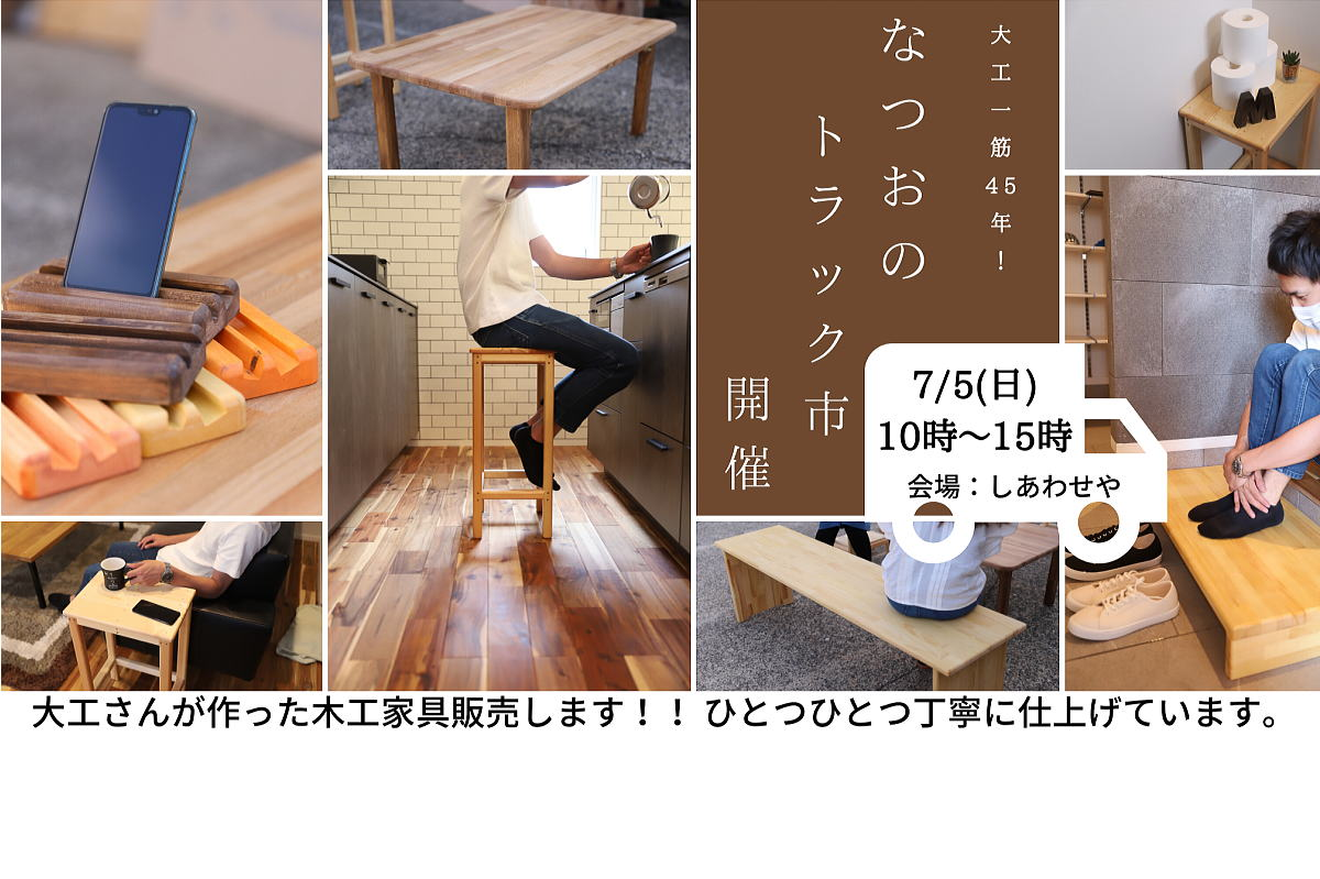 Shiawaseya-【イベント】7/5(日)、大工一筋45年!なつおのトラック市、開催します!!