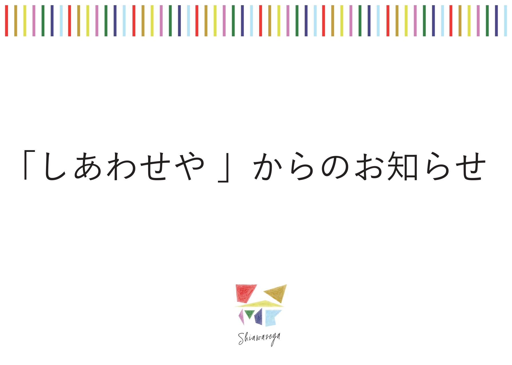 Shiawaseya-『夏季休業のお知らせ(8/10~8/16)』