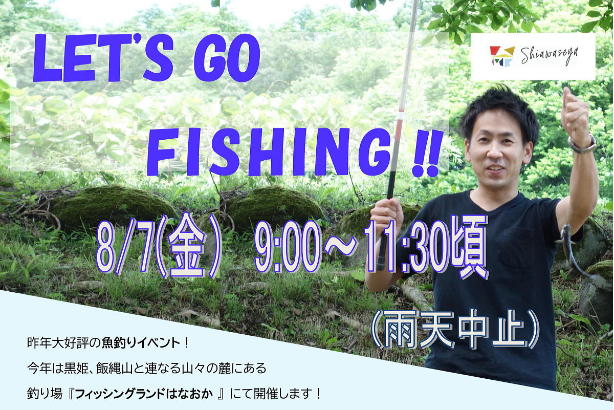 Shiawaseya-【イベント】8/7(金)、『魚釣りイベント』開催します!