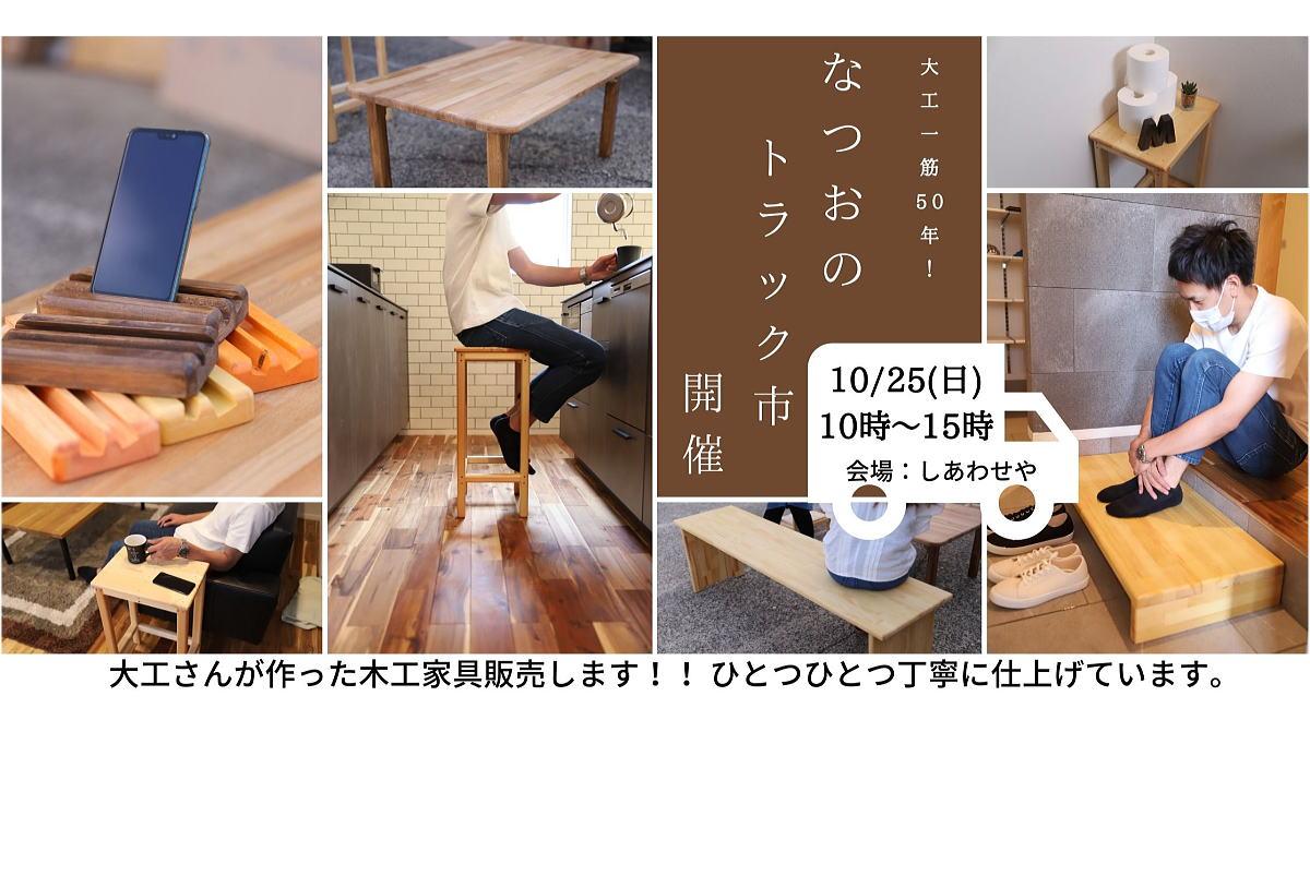 Shiawaseya-【イベント】10/25(日)、大工一筋50年!『なつおの家具トラック市』、開催します!!