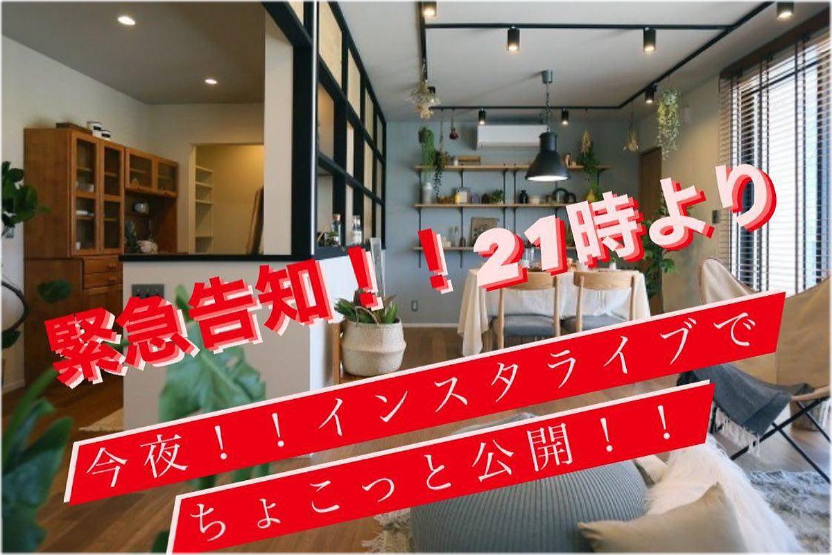 Shiawaseya-【インスタライブ】今夜9:00~、デザイン分譲住宅にてインスタライブ配信決定!!