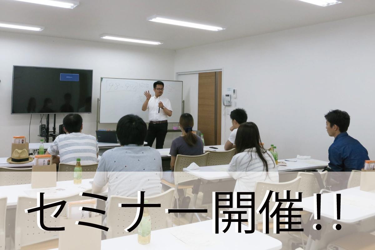 Shiawaseya-【セミナー】11/1(日)は、『平屋か2階建てかどっちがいいの?』セミナーを開催します!!