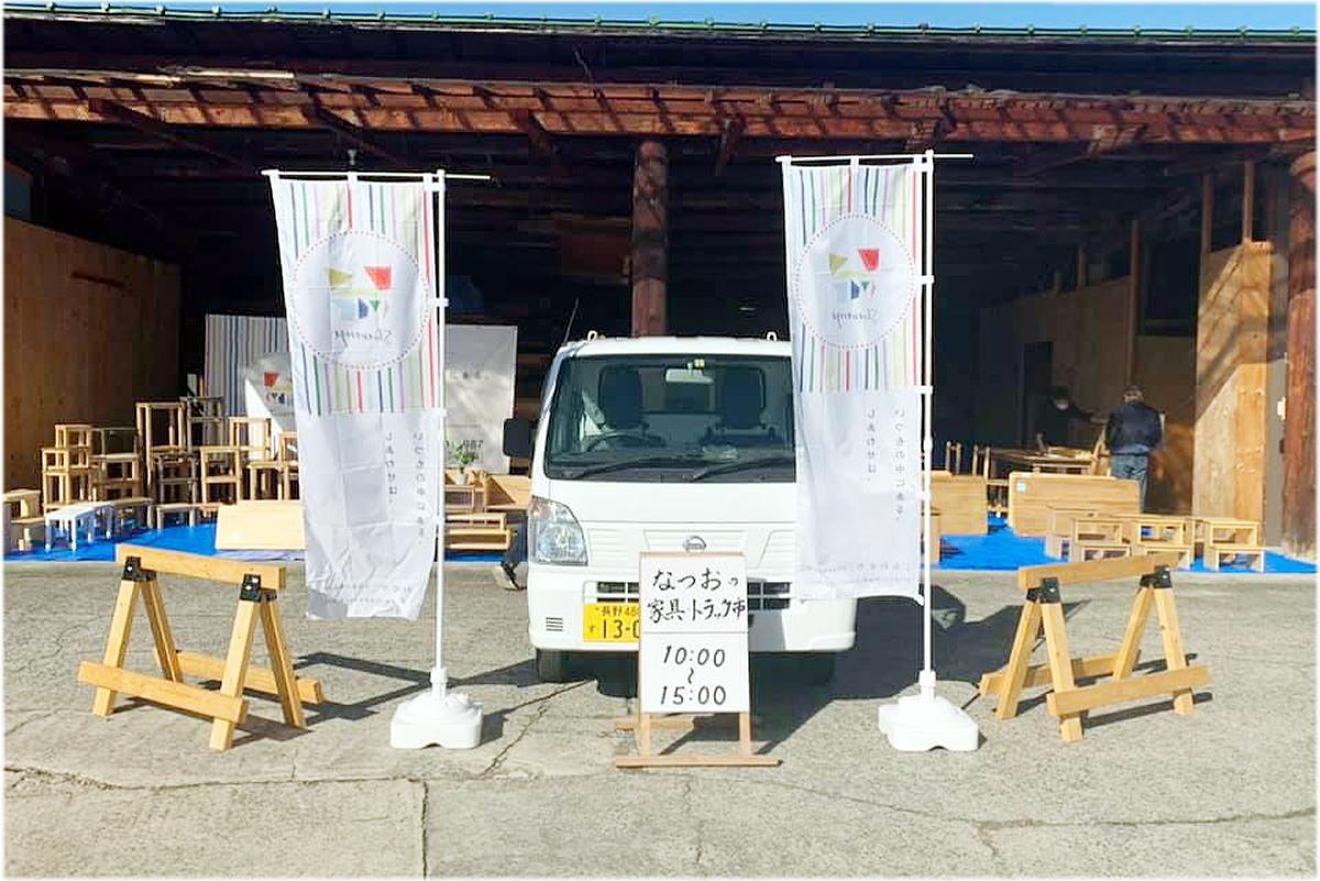 Shiawaseya-「大工一筋!50年!なつおの家具トラック市」、開催しました!!