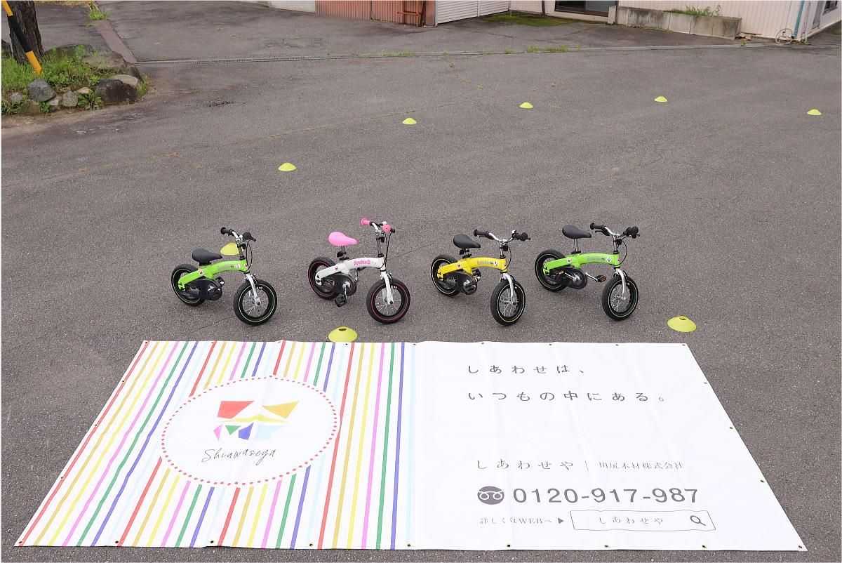 Shiawaseya-受付終了!!【イベント】11/23(月祝)、小学生限定『親子で楽しく!自転車教室!!』開催決定!!
