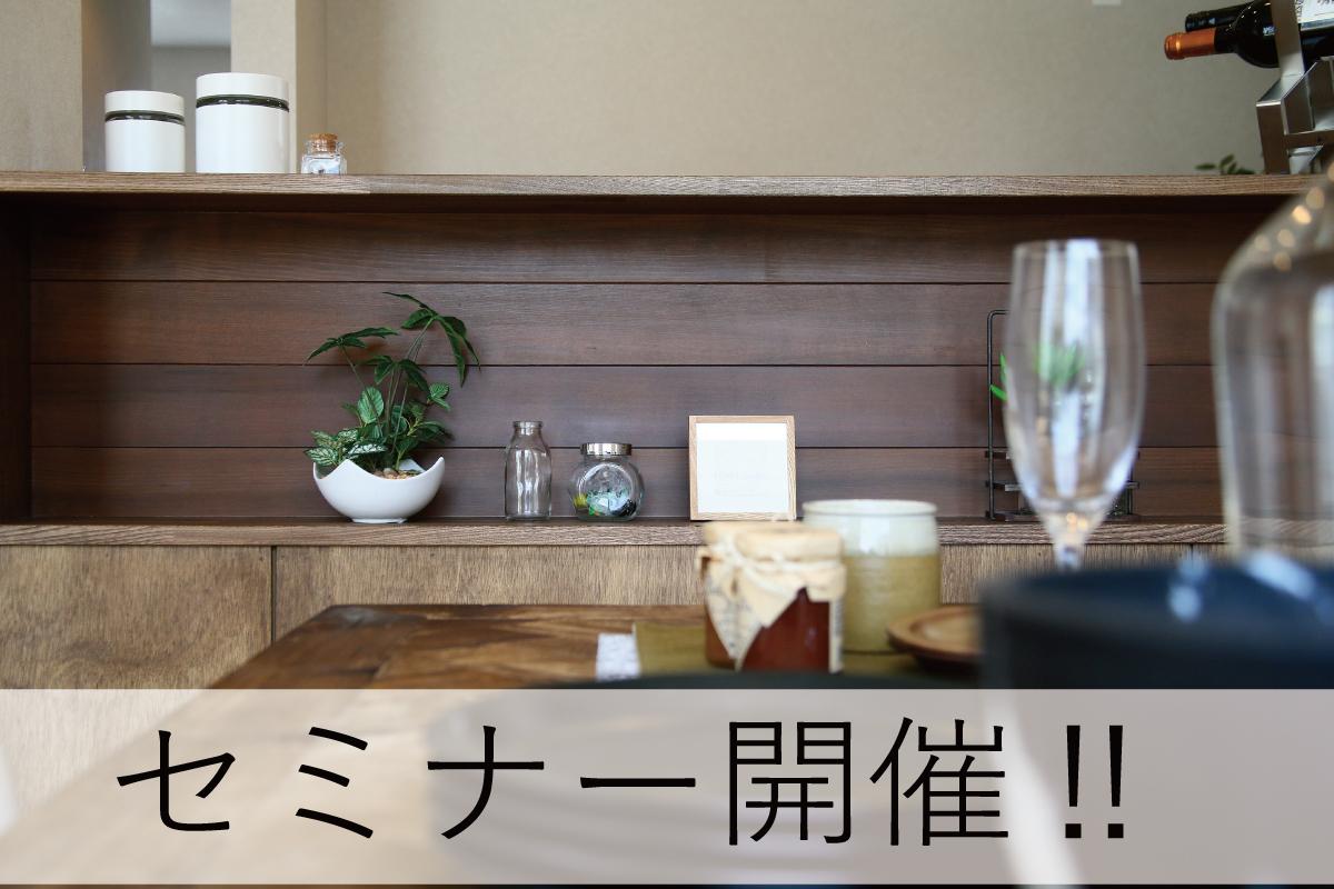 Shiawaseya-【セミナー】新春特別企画!1/30(土)31(日)、『土地探しセミナー』『家づくりセミナー』開催します!!