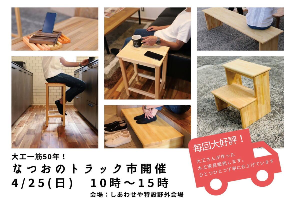 Shiawaseya-【イベント】4/25(日)、大工一筋50年!『なつおの家具トラック市』、開催します!!