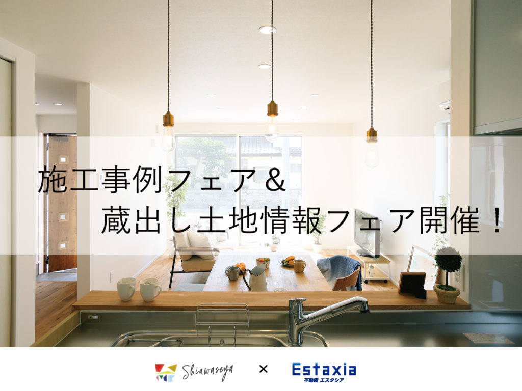 Shiawaseya-【フェア】5/1(土)は、施工事例フェア&蔵出し土地情報フェア、同時開催します!!