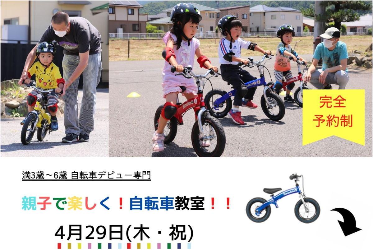 Shiawaseya-※雨天のため開催中止【イベント】4/29(祝木)、『親子で楽しく!自転車教室!!』