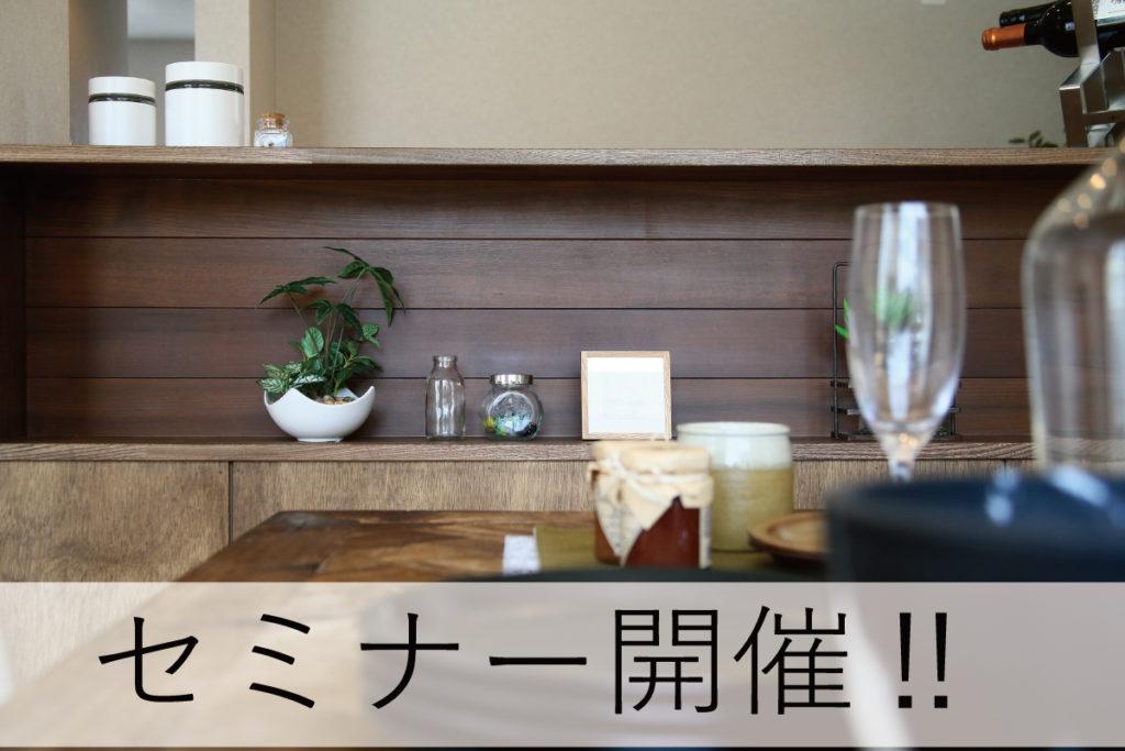 Shiawaseya-【セミナー】5/9(日)『二人のための平屋セミナー』平屋モデルハウスにて開催します!!