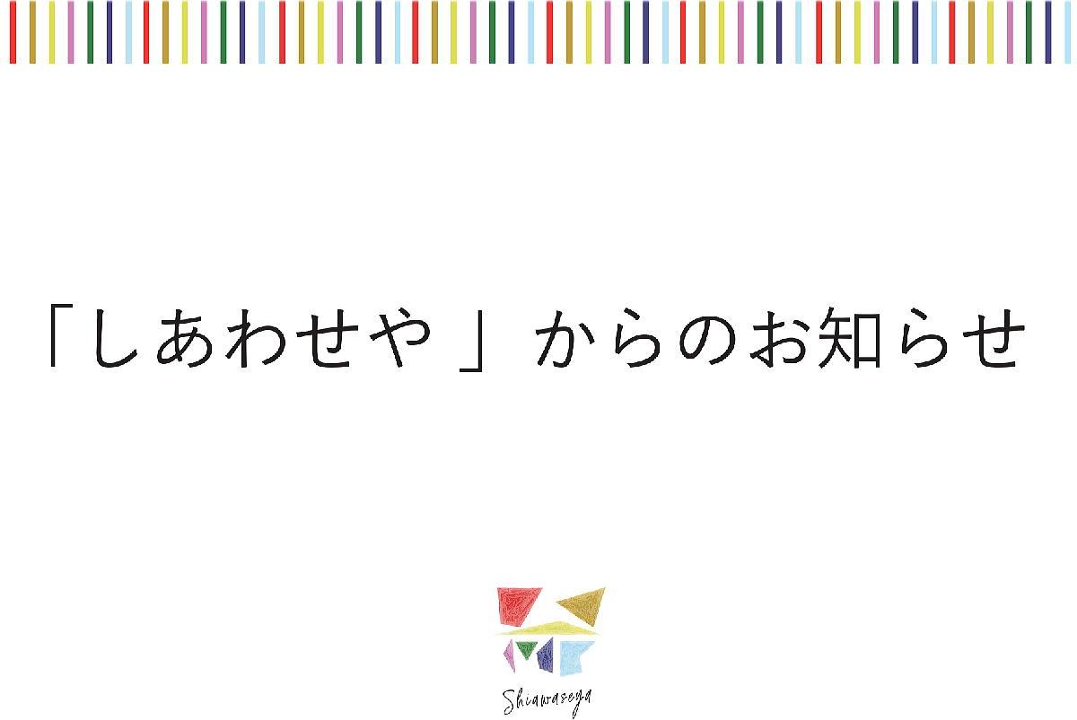 Shiawaseya-☆夏季休業のお知らせ☆8/13(金)~8/16(月)