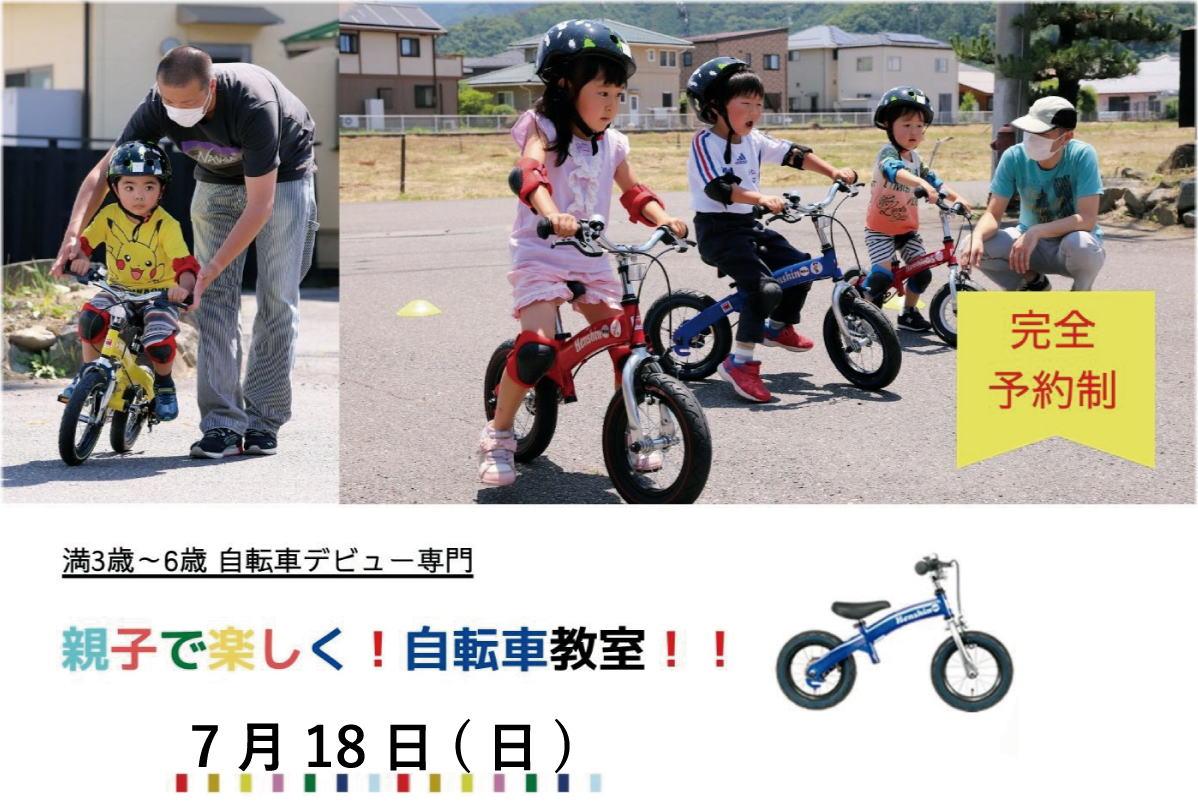 Shiawaseya-満員御礼!受付終了【イベント】7/18(日)、『親子で楽しく!自転車教室!!』開催決定!!