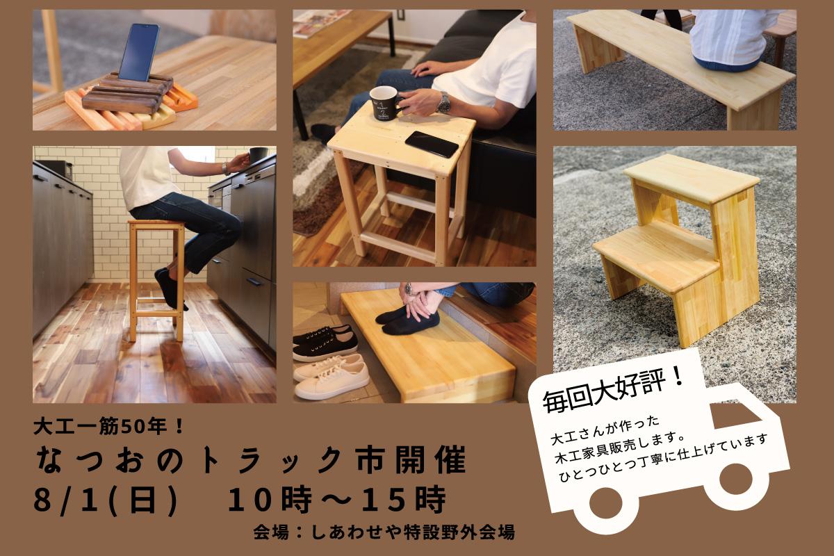 Shiawaseya-【イベント】8/1(日)、大工一筋50年!『なつおの家具トラック市』、開催します!!