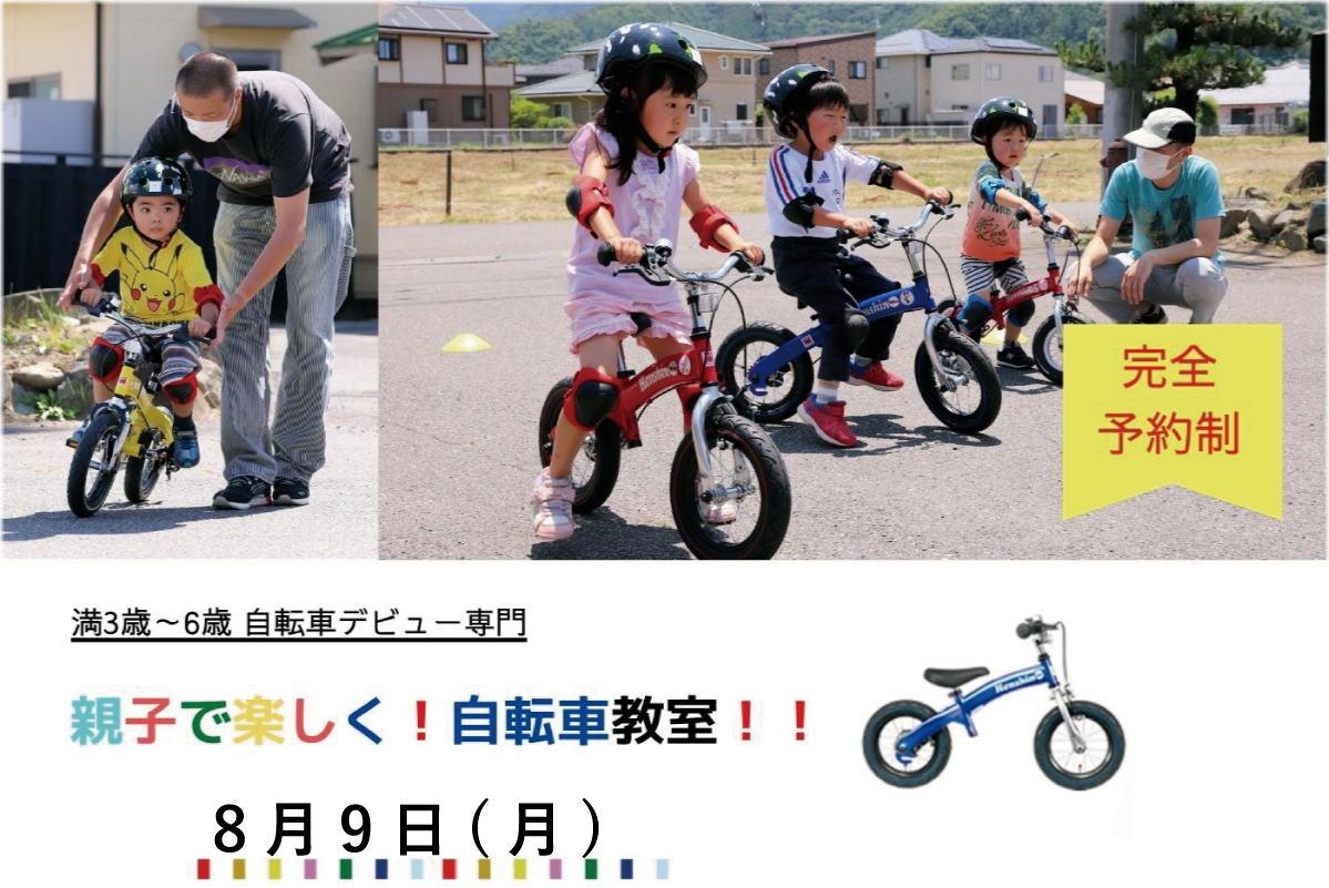 Shiawaseya-満員御礼!受付終了【イベント】8/9(月)、『親子で楽しく!自転車教室!!』開催します!!