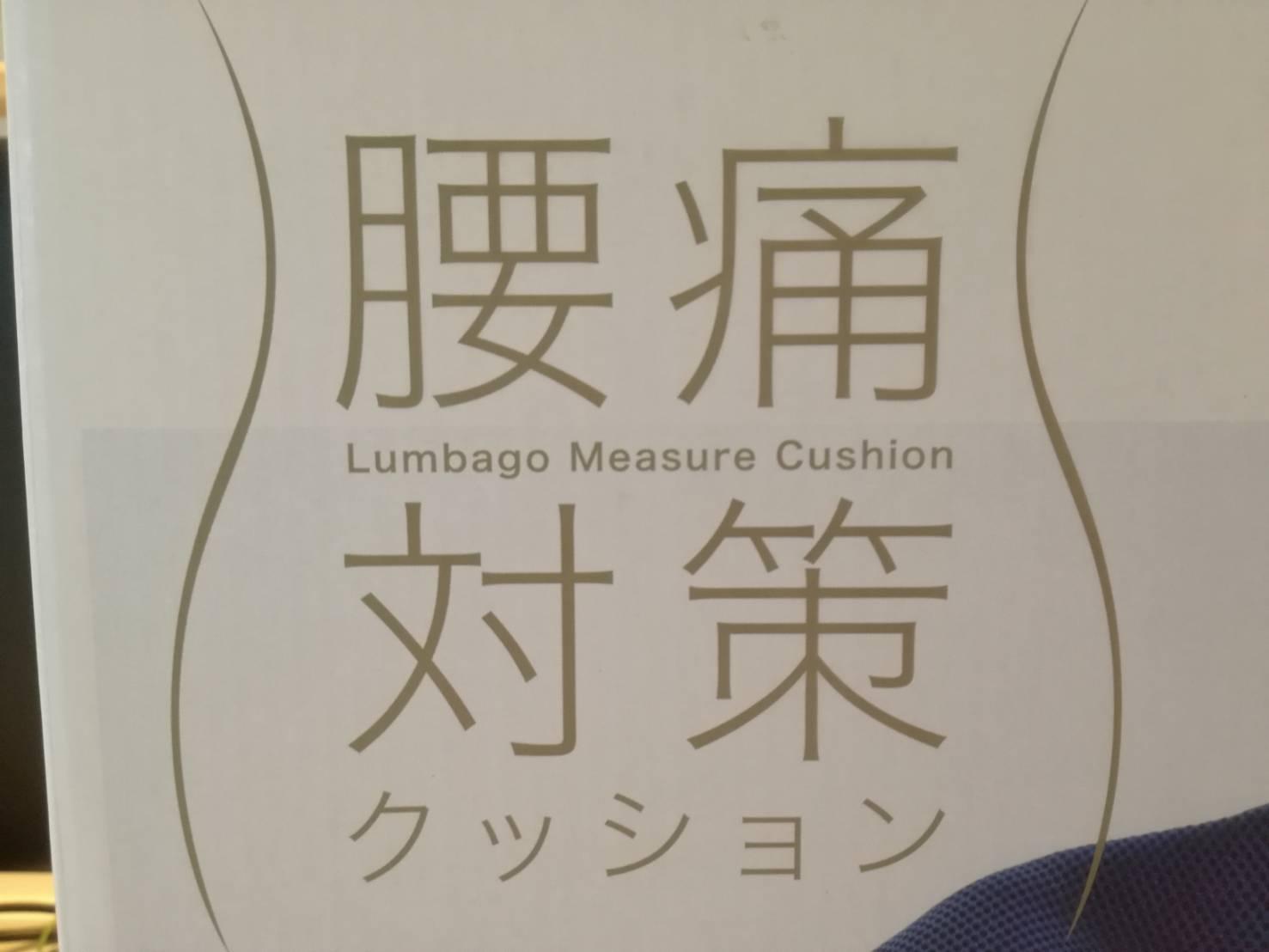 Shiawaseya-腰痛 対策 田中 ブログ