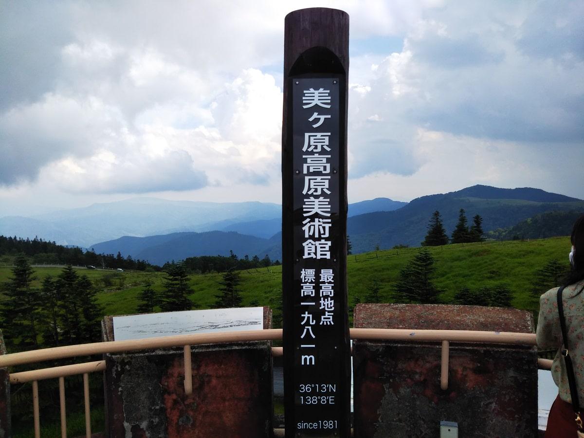Shiawaseya-美ヶ原高原美術館