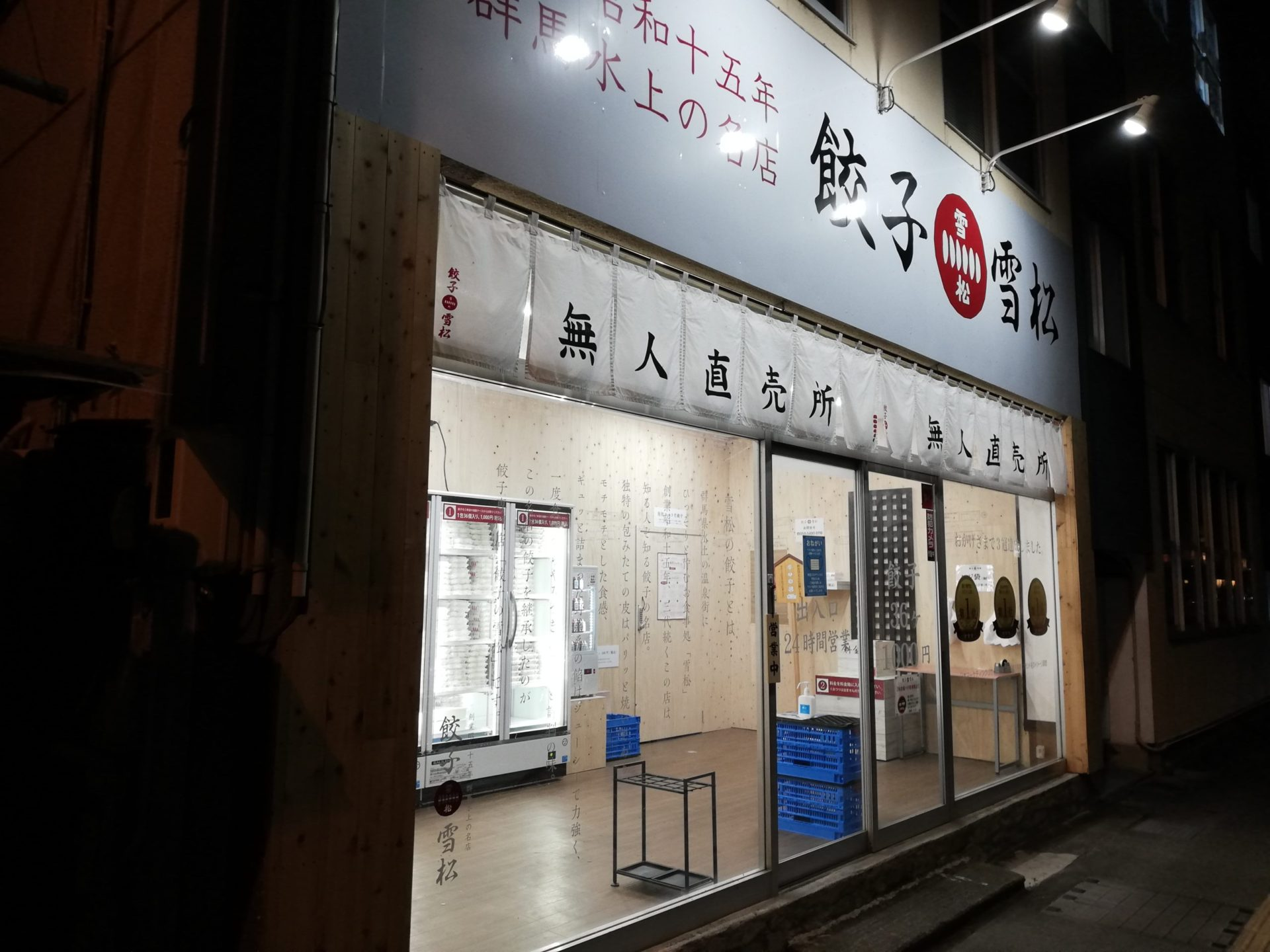 Shiawaseya-餃子  本塩ブログ