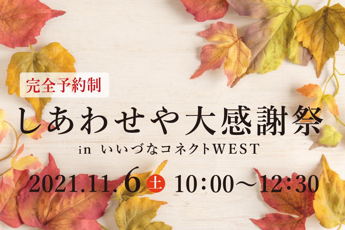 Shiawaseya-【イベント】しあわせや大感謝祭 予約開始!!