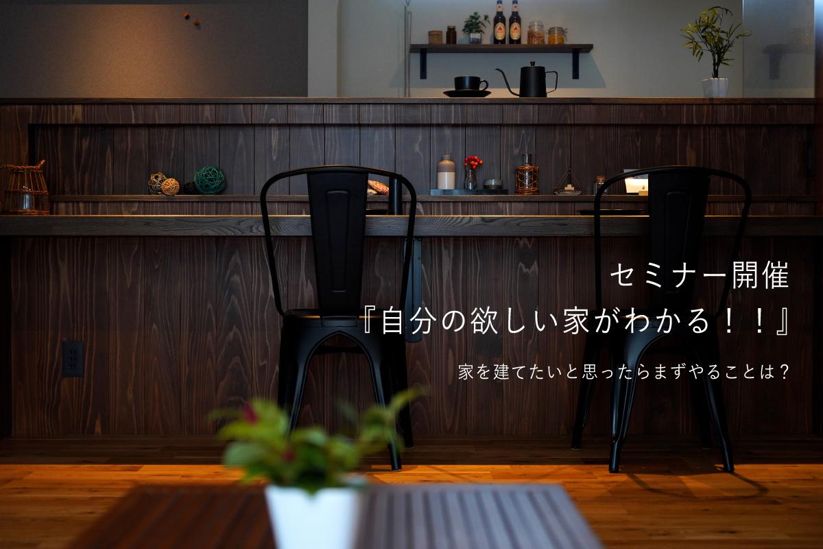 Shiawaseya-【セミナー】9/17(金)18(土)19(日)、『自分の欲しい家がわかる!!セミナー』開催します!!