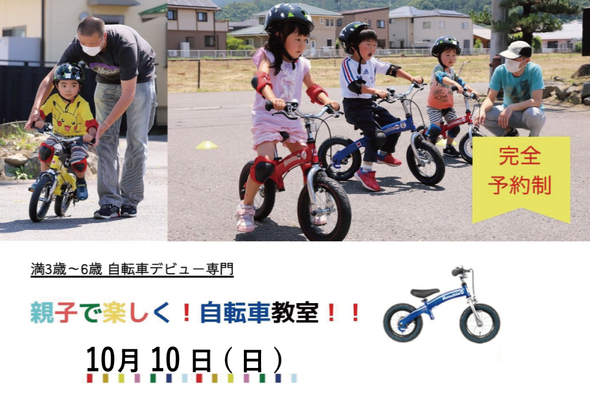Shiawaseya-【イベント】10/10(日)、『親子で楽しく!自転車教室!!』開催決定!!