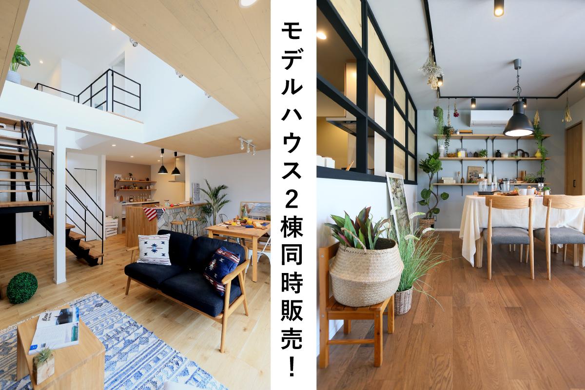 Shiawaseya-【見学会】10/23(土)24(日)は、千曲市の『ライフスタイル提案型モデルハウス』2棟同時販売会&見るだけもOK!※予約不要