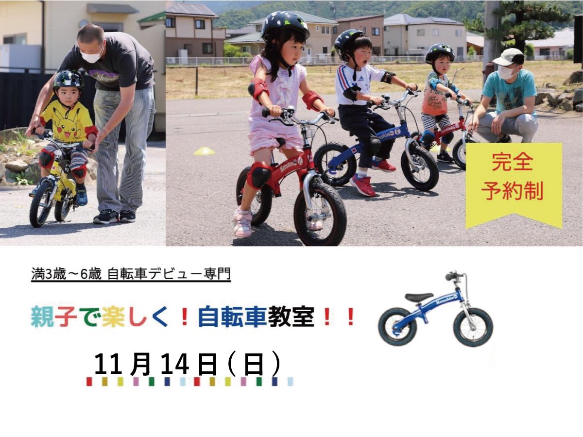 Shiawaseya-【イベント】11/14(日)、『親子で楽しく!自転車教室!!』開催決定!!※10/11(月)10:00~受付開始。